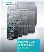 西门子V20/7.5KW变频器400V