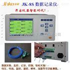 JK-16S数据记录仪(特点)