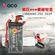 格氏 ACE 1300mAh 15C/25C 2S/3S 锂聚合物电池组