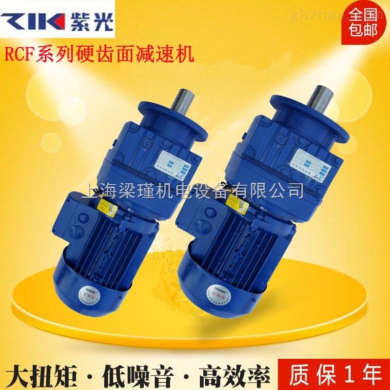 RC47减速机报价-紫光RC硬齿面减速机