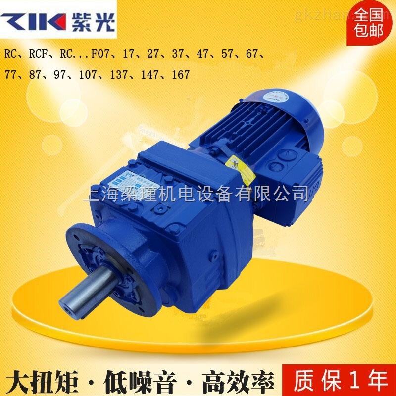 RC27减速机报价-紫光RC硬齿面减速机
