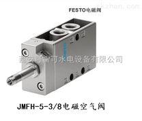 FESTO二位三通电磁阀MFH-3-1/2空气围带
