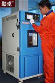 电线电缆国家试验标准之勤卓高低温试验箱