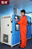 勤卓高低温试验箱电缆电气试验标准化作业指导书(试行)》