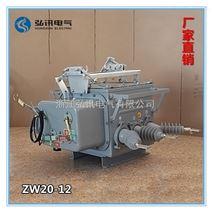 山东ZW20-12高压交流断路器批发12kv户外真空断路器高压开关