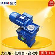 RV蜗轮减速机-清华紫光减速机工厂