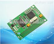 微功率超小型无线数传模块
