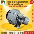 htb125-704工业多段式鼓风机信息