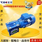 工厂批发直销紫光NMRW040减速机紫光蜗轮减速箱价格