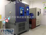 电子器件高低温试验箱/高低温设备箱