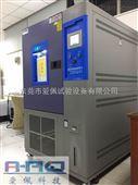 标签高低温测试设备/成都高低温环境箱