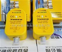 电站技改流量开关FCT-G1/2A4P-AP8X-H1141新版产品