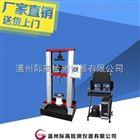 土工布强力机,土工布综合强力机
