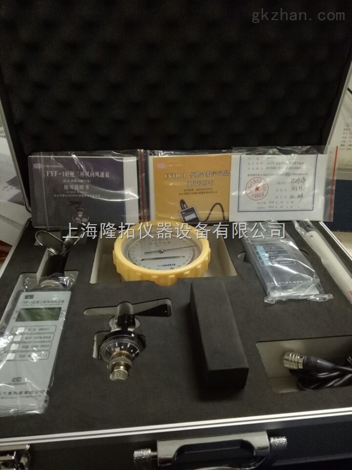 FY便携式综合气象仪上海风云