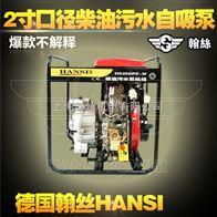 HS20DPE-W2寸排污泵 柴油动力自吸水泵