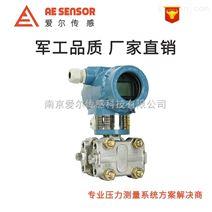 AE_3051智能压力变送器