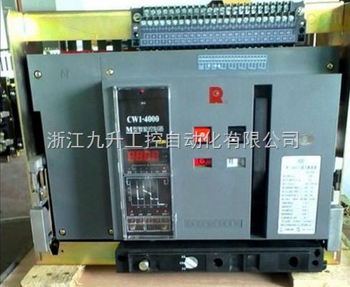 智能控制 工控电器 断路器 浙江九升工控自动化有限公司 常熟开关 cw1