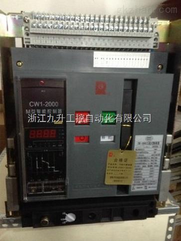 CW3系列万能式断路器