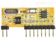 GW-R3-4DOUT-学习码/固定码/滚动码ASK无线接收模块GW-R3-4DOUT