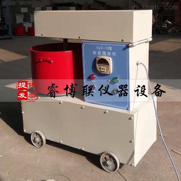 水泥砂浆搅拌机