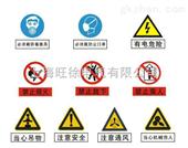 30×40cm警告标志牌二