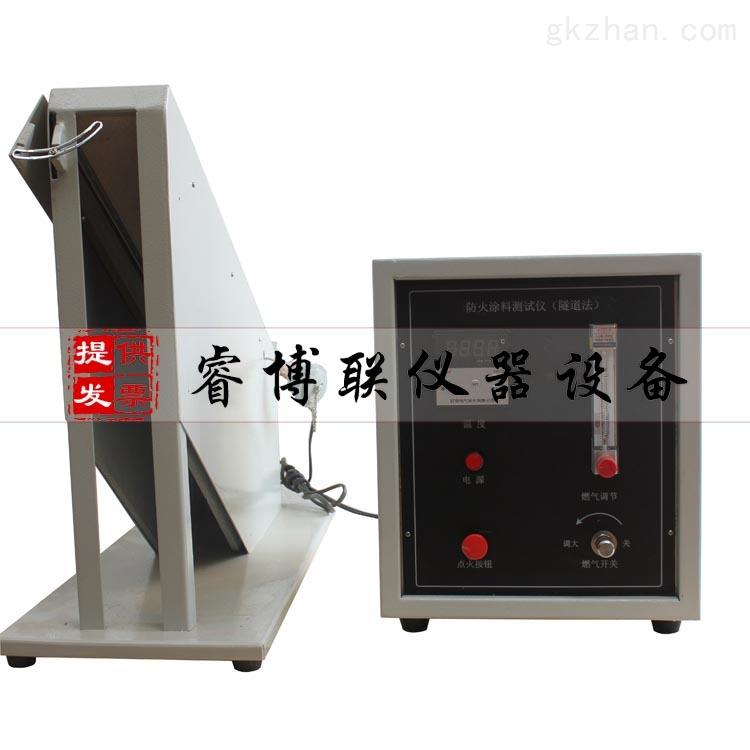 防火涂料测试仪(隧道法)SDF-2型