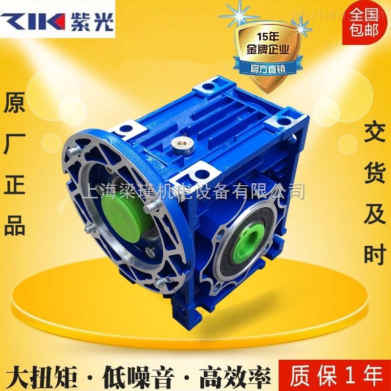 工厂批发直销中研紫光减速箱-清华紫光蜗轮减速机现货价格