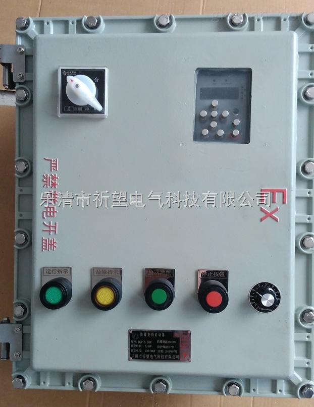 bqd53-20a防爆电磁启动器bqc防爆可逆磁力启动器
