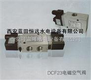 制动围带电磁阀DCF23S-15系列