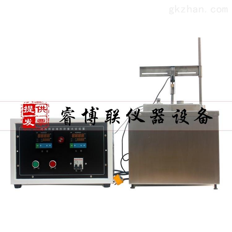 RHZ-1型绝热用岩棉热荷重测试装置