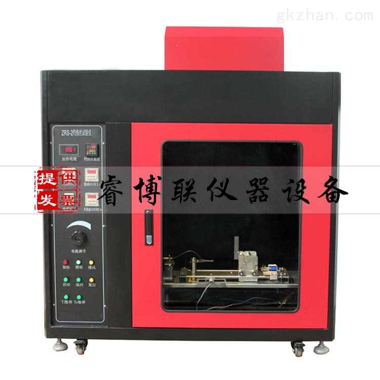 ZRS-2型灼热丝试验仪