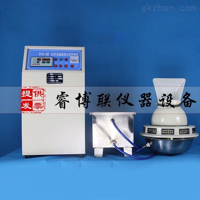 养护室三件套 标养室控制器