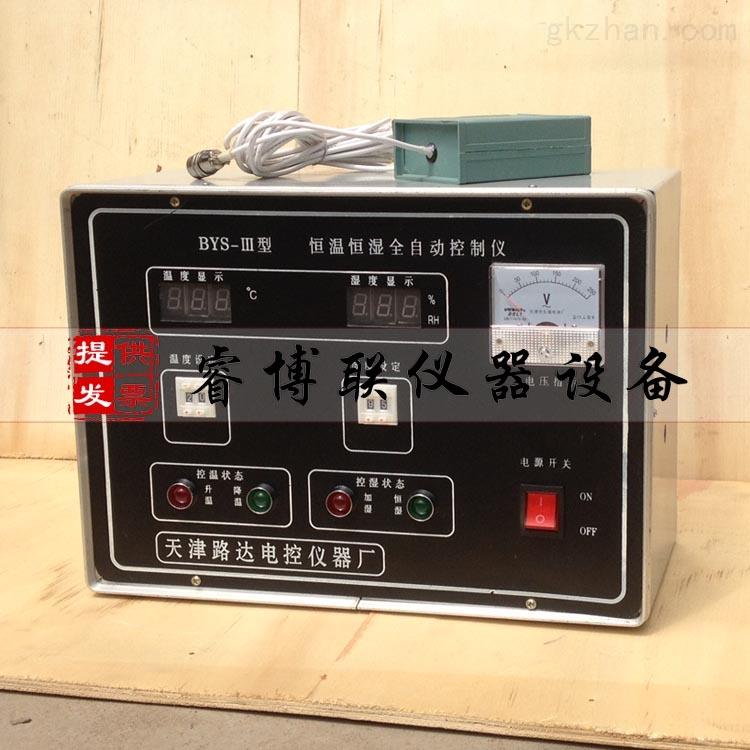 标养室控制仪