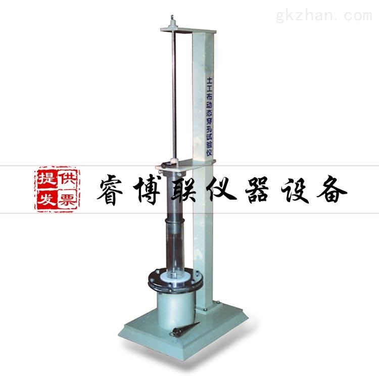 土工布动态穿孔测定仪