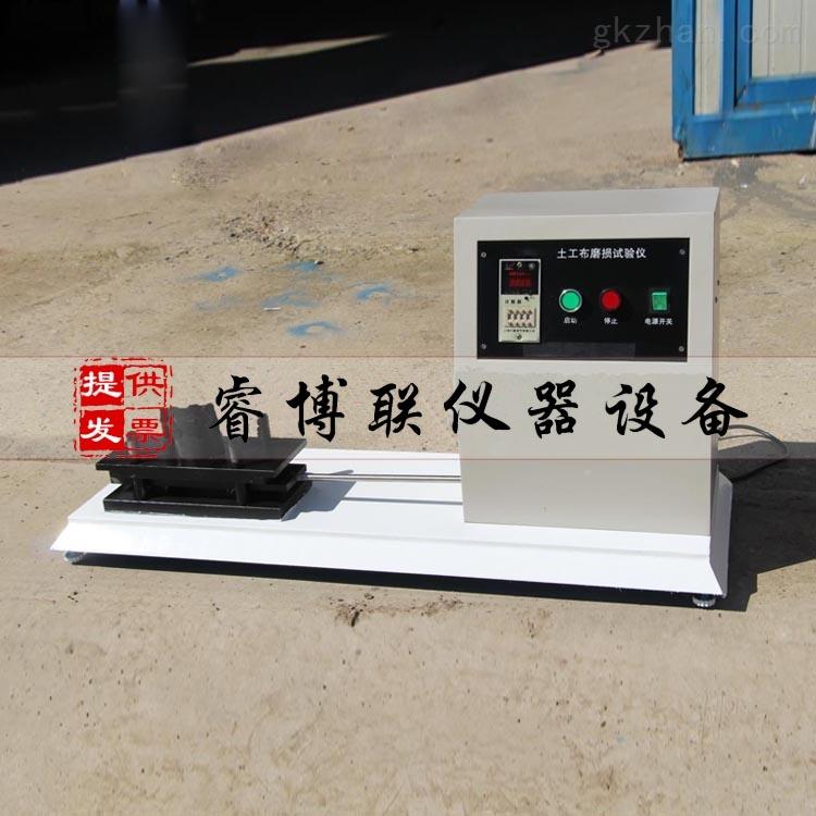 土工布磨损试验仪 织物磨损测定仪