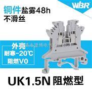 特价供应绝缘成套接线端子PC1.5N,通讯信号连接器接线板UK-1.5N