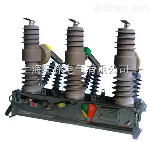 ZW7-40.5户外交流高压真空断路器 高压电气产品