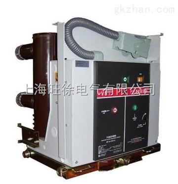 zn63(VS1)-12户内交流高压真空断路器 高压电气产品