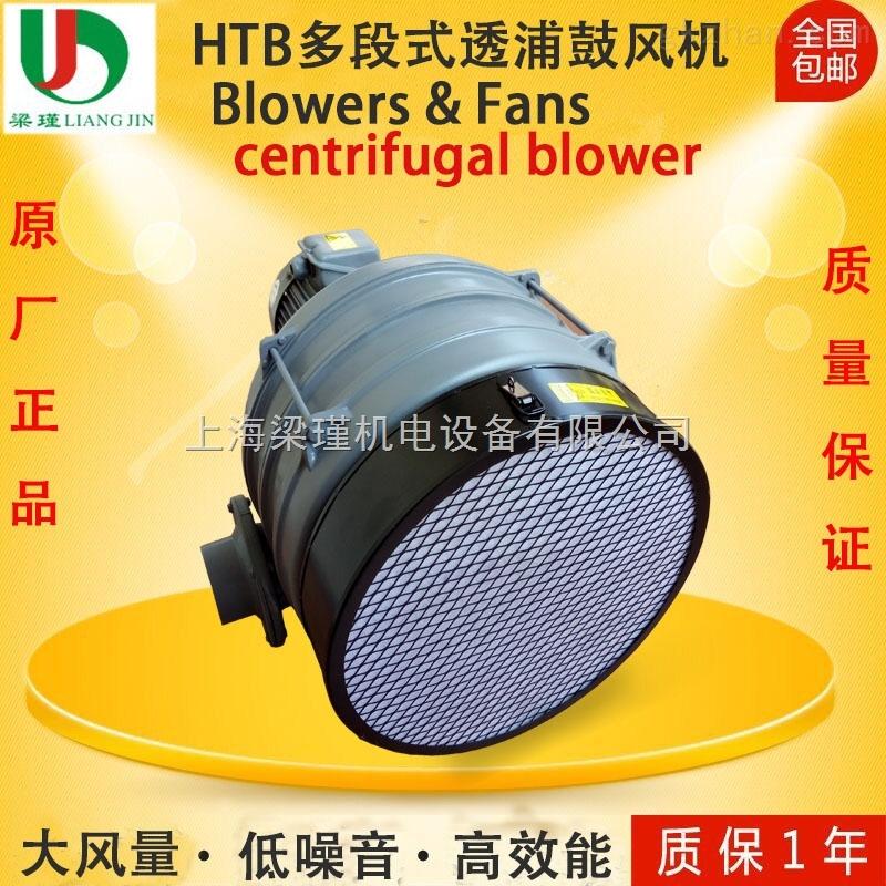 直销批发HTB多段式鼓风机-全风透浦式风机价格报价