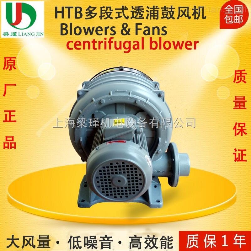 直销批发低噪音HTB100-203鼓风机-透浦式中压风机厂家
