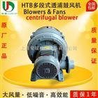直销批发HTB75-053鼓风机-HTB多段式鼓风机价格
