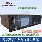 S2000-红外线二氧化碳CO2气体分析仪