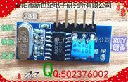 J05E-315M/433M 超外差无线接收模块 J05E