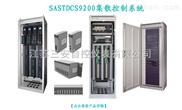 SASTDCS9200-SASTDCS9200集散控制系统