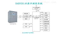 SAS9201水源井测控系统