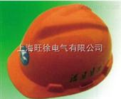 V型 安全帽