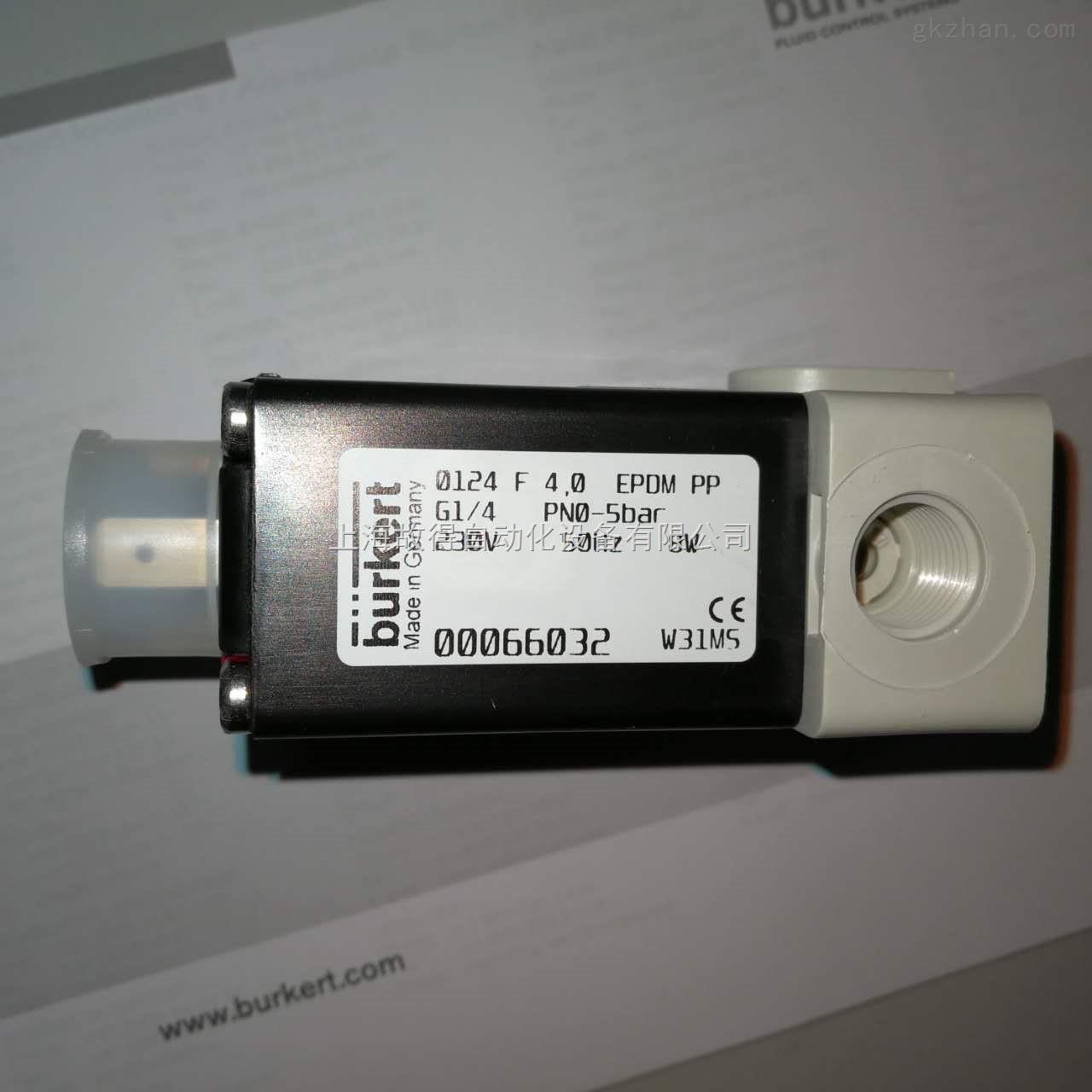 burkert 0124F 00066032电磁阀