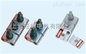JBTL铜铝并沟线夹 连续金具