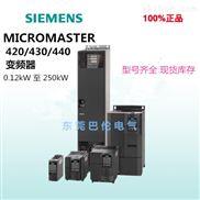 广东西门子代理原装MM440系列参数型号6SE6440-2UD31-5DB1变频器380V18.5K