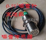 WS400A-噪声传感器0-5V噪音计噪音传感器